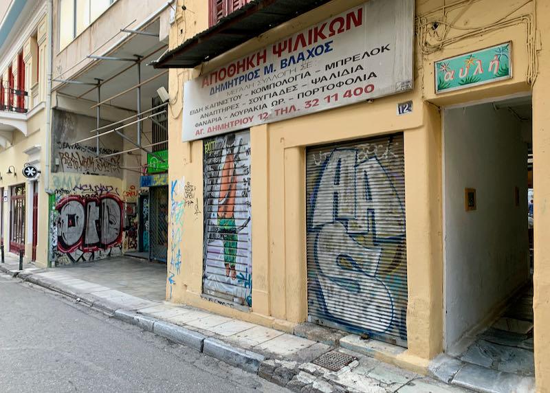 Avli Restaurant entrance